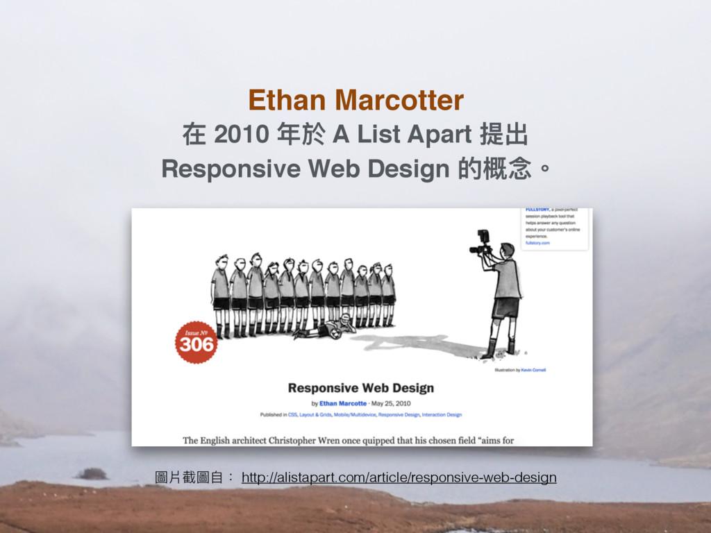 Ethan Marcotter  2010 ଙෝ A List Apart ڊ Respo...