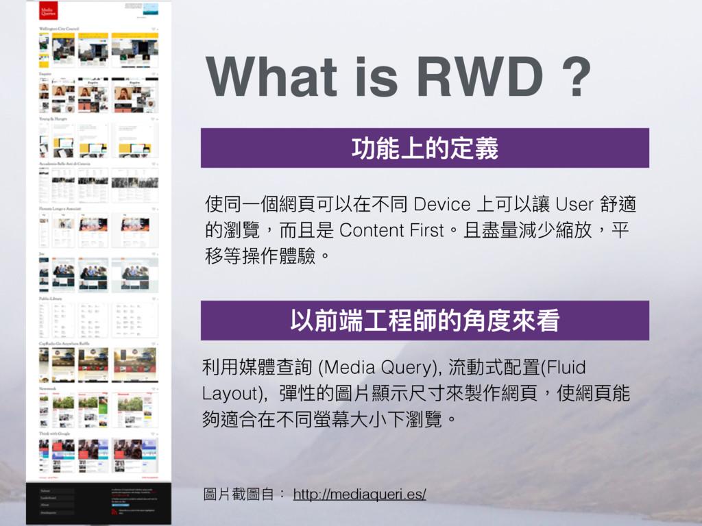 What is RWD ? ֵݶӞ㮆翕殷ݢ犥犋ݶ Device Ӥݢ犥虏 User ᛥ螕 ጱ...