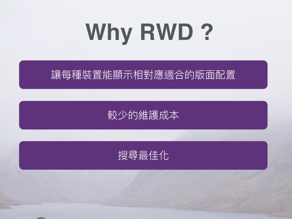Why RWD ? 虏ྯ圵蕕ᗝ胼氥纈ፘ䌘䛑螕ݳጱ粚ᶎ蟴ᗝ 斃ጱ姘虁౮ 矾疨磧֯玕