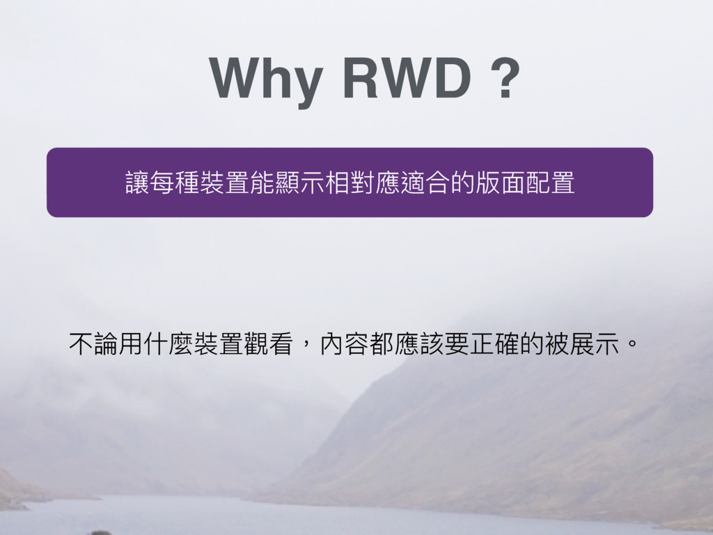 Why RWD ? 虏ྯ圵蕕ᗝ胼氥纈ፘ䌘䛑螕ݳጱ粚ᶎ蟴ᗝ 犋抷አՋ讕蕕ᗝ薪፡牧獉᮷䛑扗ᥝྋ嘦...