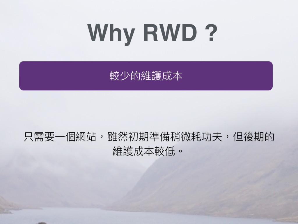 Why RWD ? 斃ጱ姘虁౮ ݝ襑ᥝӞ㮆翕ᒊ牧櫒簁ڡ๗伛猋纸盏聻ۑॢ牧֕盅๗ጱ 姘虁౮...