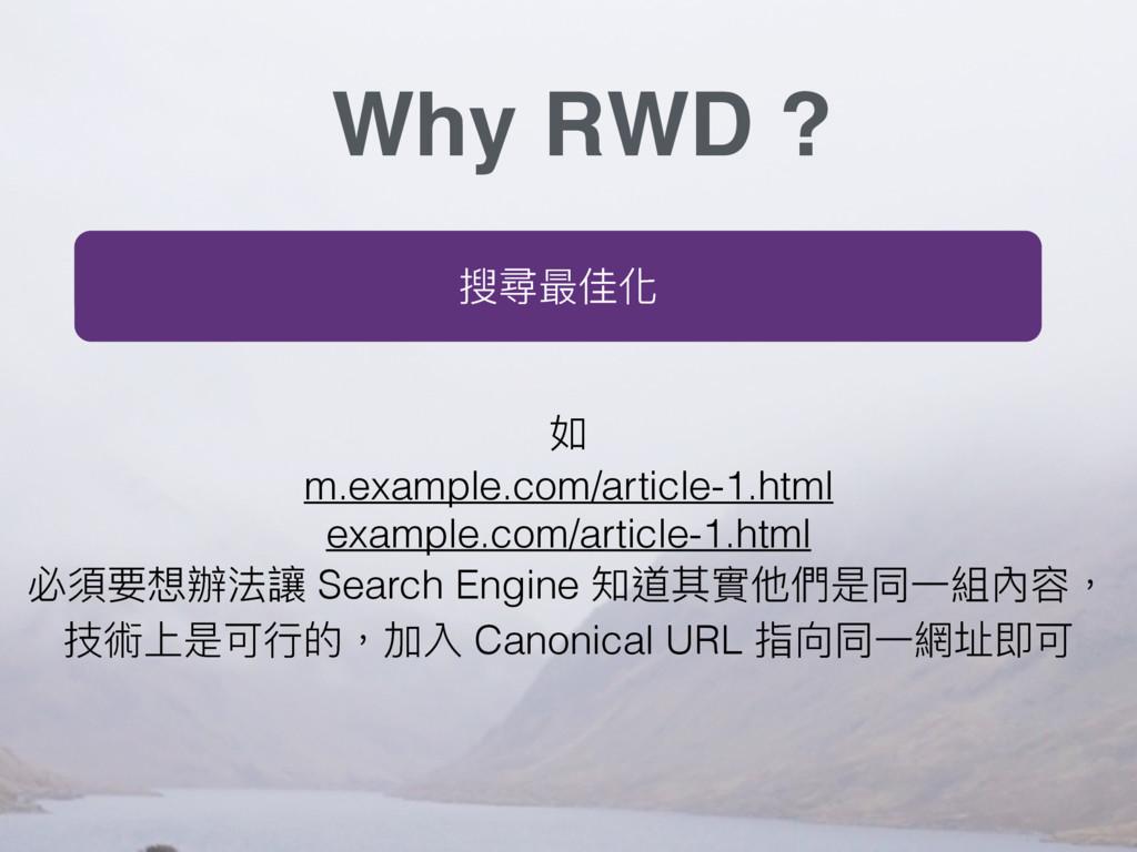 Why RWD ? 矾疨磧֯玕 ই m.example.com/article-1.html ...