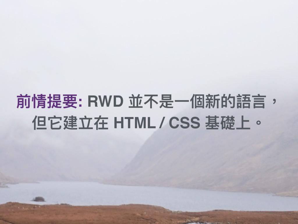 獮眐ᥝ: RWD 㪔犋ฎӞ㮆碝ጱ承牧 ֕ਙୌ缏 HTML / CSS च器Ӥ牐