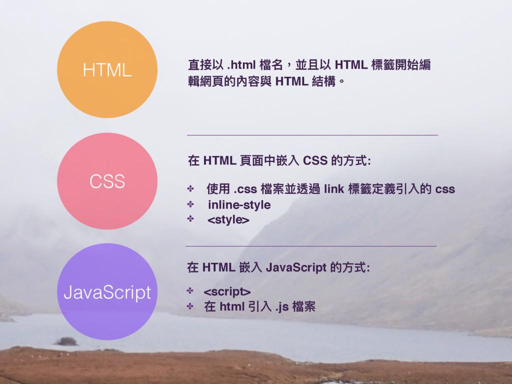 HTML CSS JavaScript  HTML ્獈 JavaScript ጱොୗ: ...