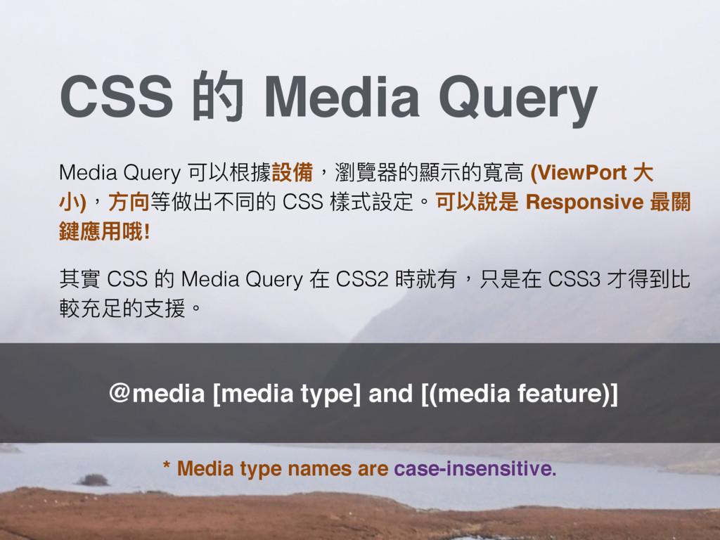 CSS ጱ Media Query Media Query ݢ犥礬硁戔猋牧倵薩瑊ጱ氥纈ጱ疝ṛ ...