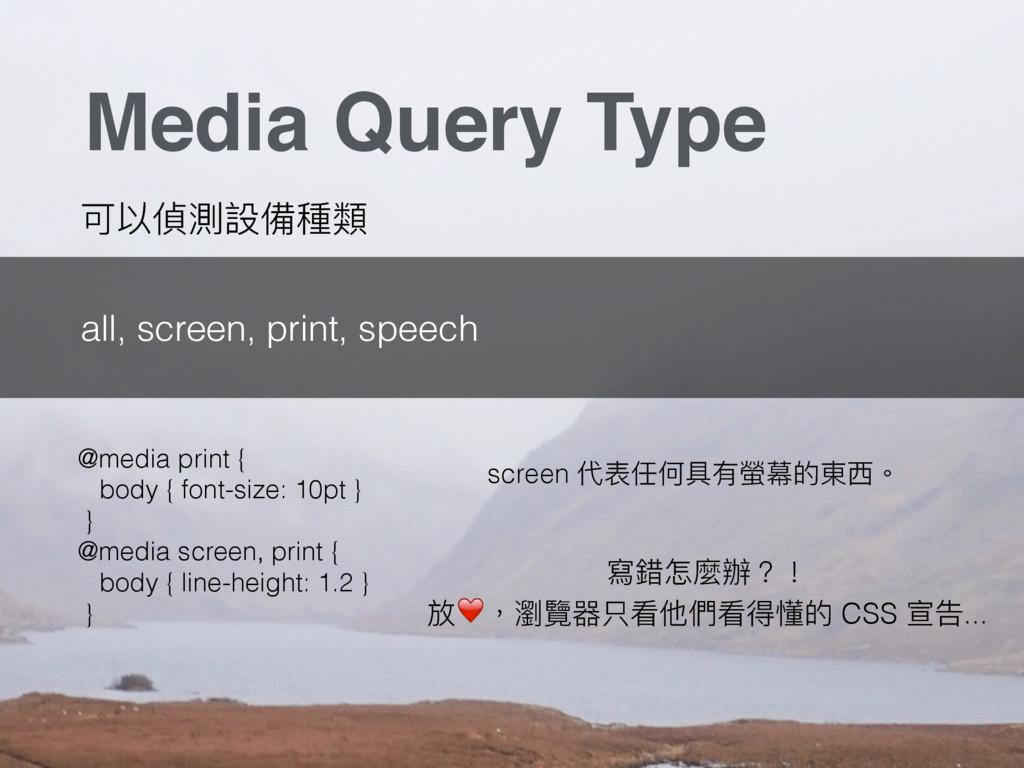 Media Query Type ݢ犥㯏介戔猋圵觊 all, screen, print, s...