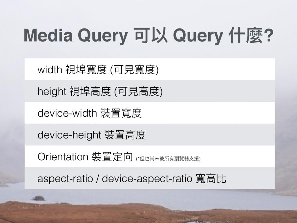 Media Query ݢ犥 Query Ջ讕? width 憙ओ疝ଶ (ݢ憎疝ଶ) heig...