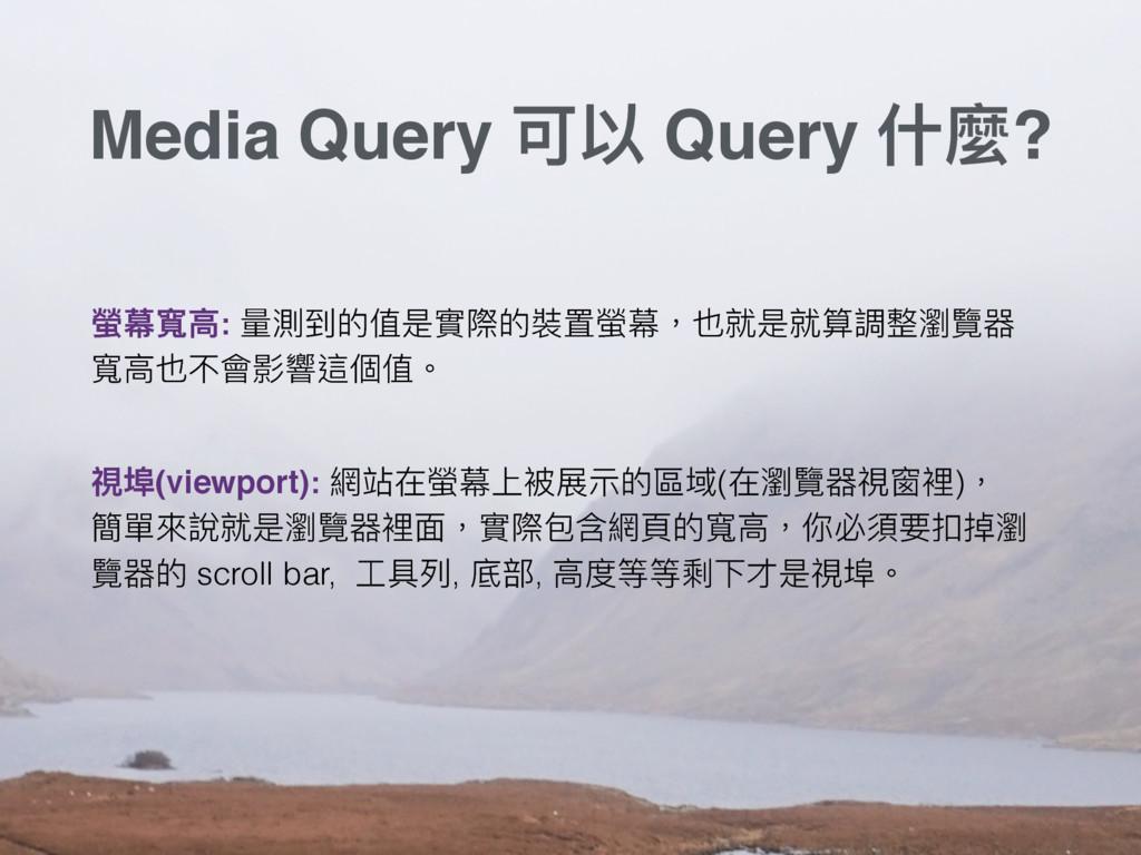 Media Query ݢ犥 Query Ջ讕? 憙ओ(viewport): 翕ᒊ蓦癷Ӥᤩ疻...