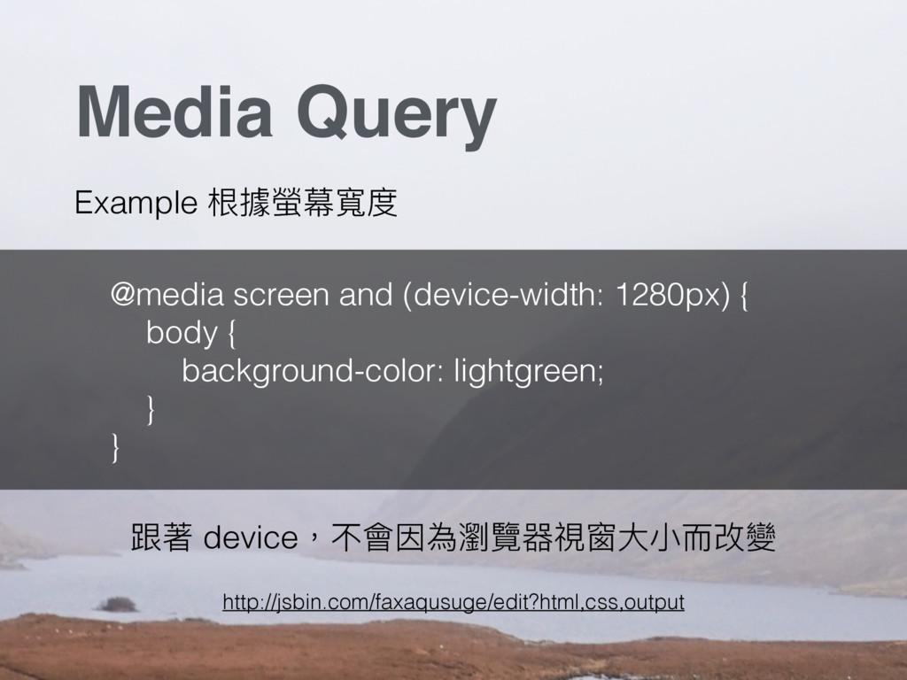 Media Query Example 礬硁蓦癷疝ଶ http://jsbin.com/fax...