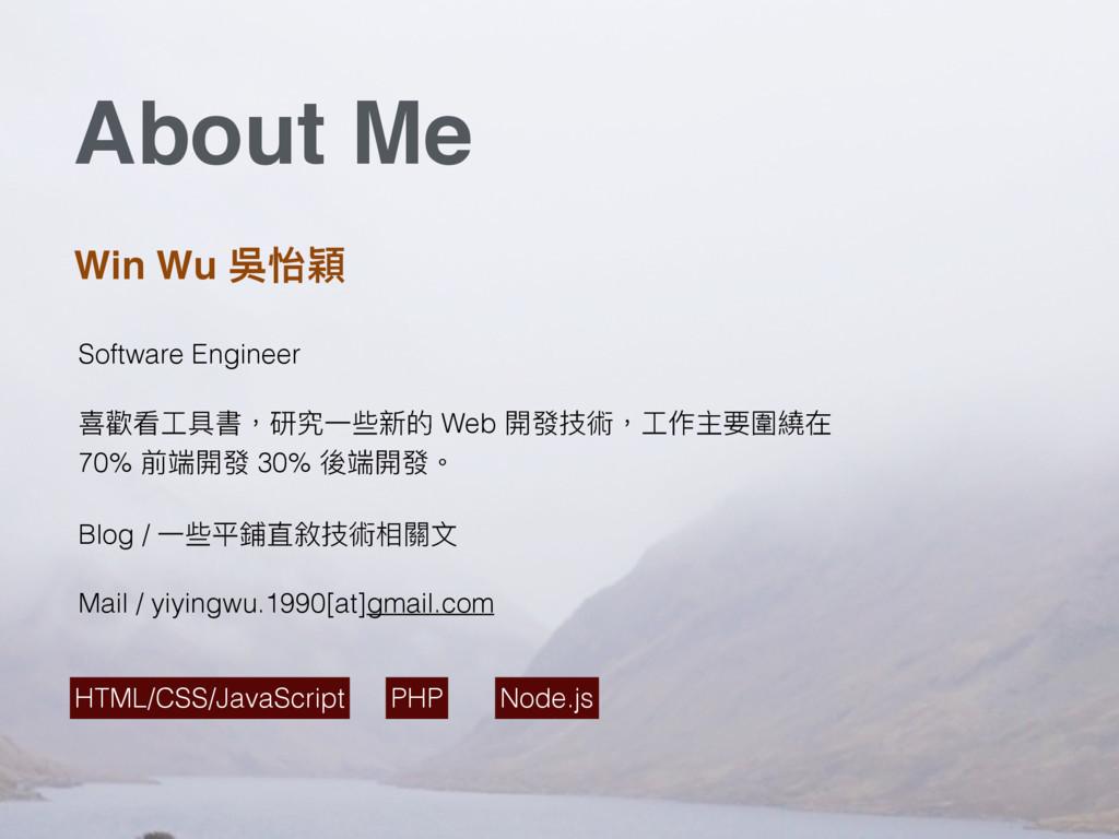 About Me Win Wu 珂绊 Software Engineer ࡅ稭፡ૡٍ䨗牧Ꮈ绗...