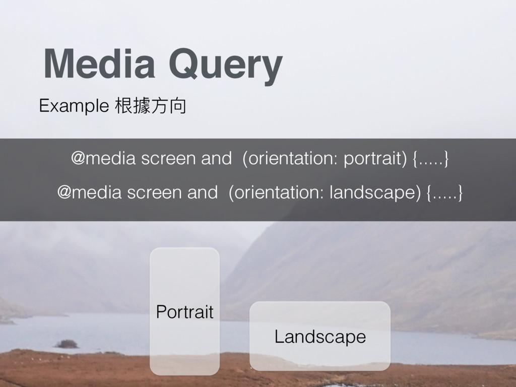 Example 礬硁ොݻ Portrait Landscape @media screen a...
