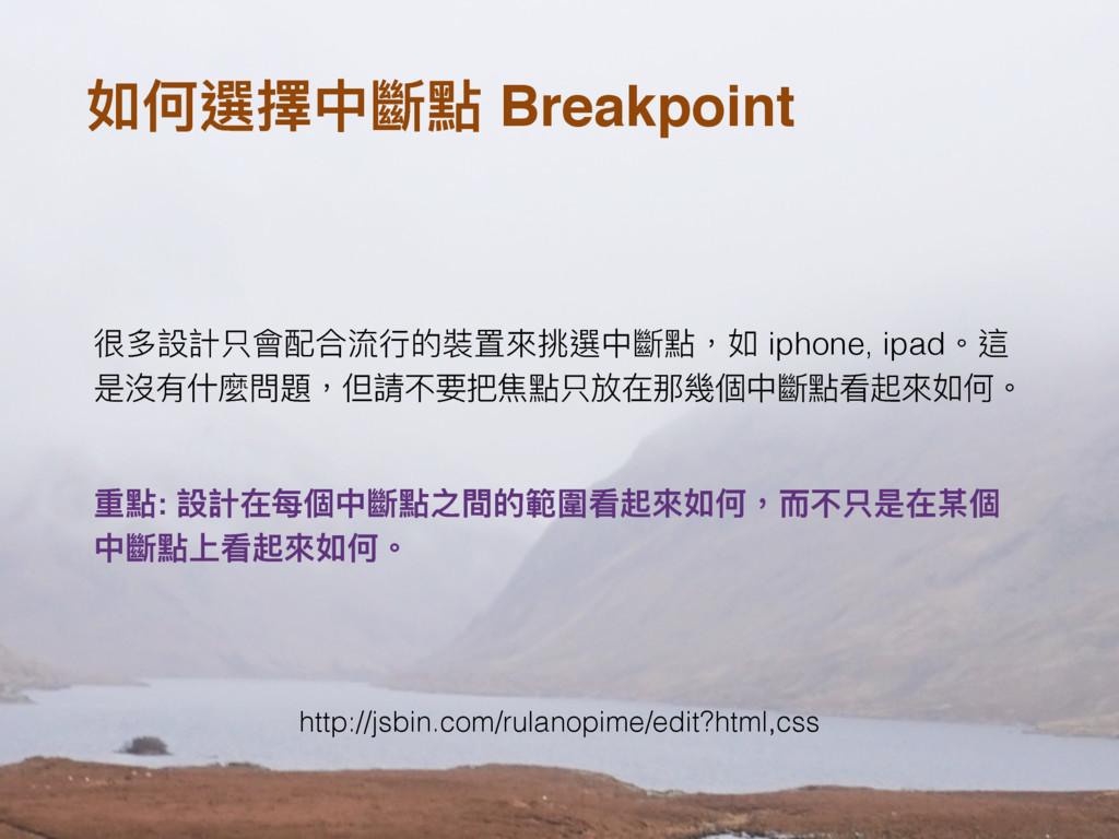 ই֜螡䢔Ӿ䥁讨 Breakpoint 盄ग़戔懯ݝ䨝蟴ݳ窕ᤈጱ蕕ᗝ㬵螡Ӿ䥁讨牧ই iphone...