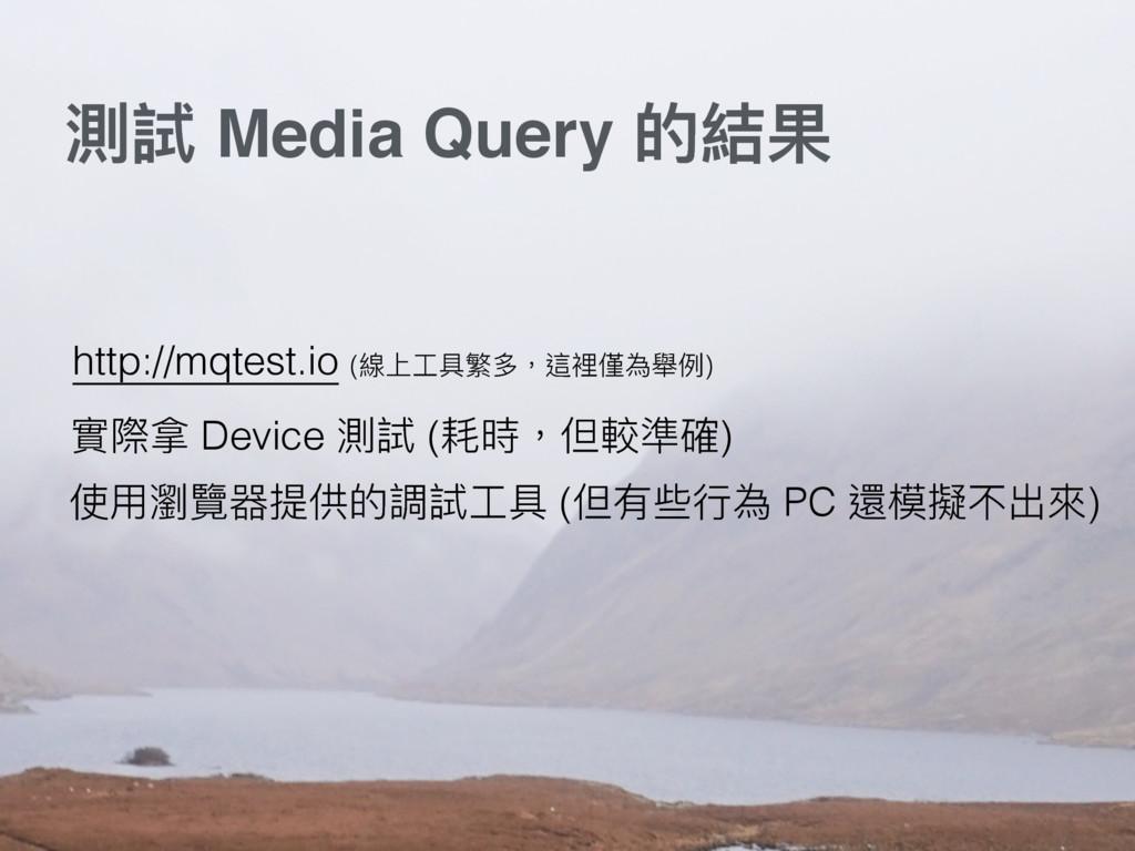 介手 Media Query ጱ奾ຎ http://mqtest.io (娄Ӥૡٍ耆ग़牧蝡愊㰍...