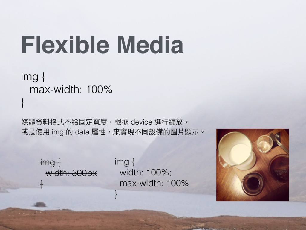 Flexible Media img { max-width: 100% } 甿誢虻碘໒ୗ犋...