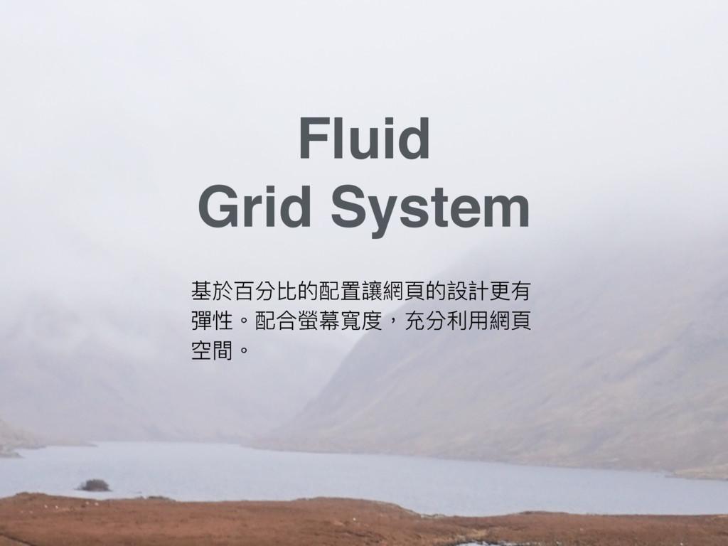 Fluid Grid System चෝጯ獤穉ጱ蟴ᗝ虏翕殷ጱ戔懯ๅ磪 䕃牐蟴ݳ蓦癷疝ଶ牧獅獤...