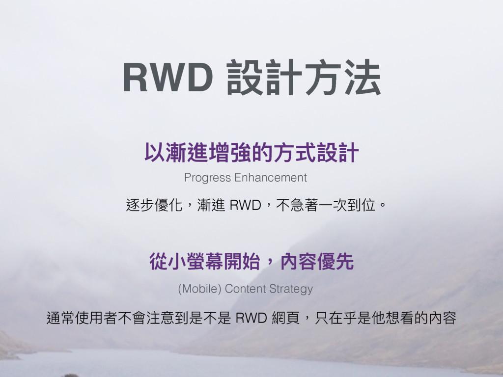 RWD 戔懯ොဩ 犥侅蝱ी䔶ጱොୗ戔懯 Progress Enhancement ℂੜ蓦癷樄ত...