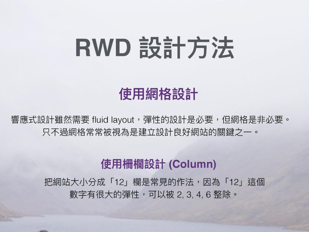 RWD 戔懯ොဩ ֵአ翕໒戔懯 段䛑ୗ戔懯櫒簁襑ᥝ fluid layout牧䕃ጱ戔懯ฎᥝ牧...
