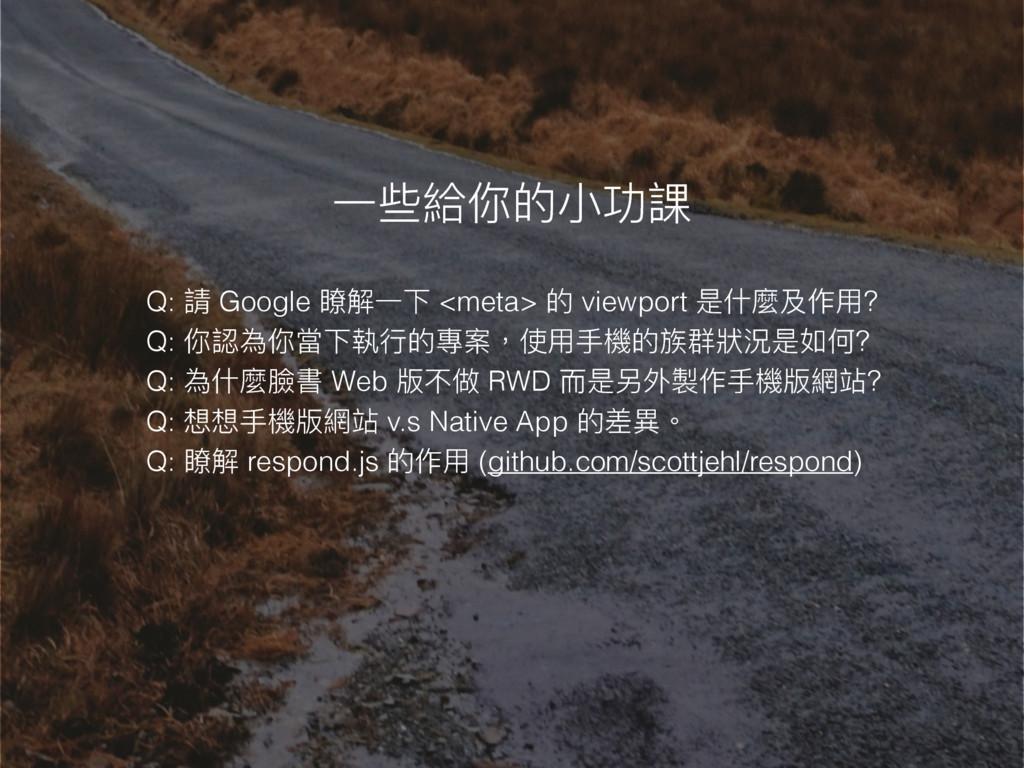 Q: 藶 Google 啻薹Ӟӥ <meta> ጱ viewport ฎՋ讕现֢አ? Q: ֦...