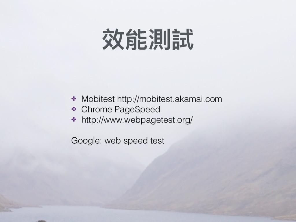 硳胼介手 ✤ Mobitest http://mobitest.akamai.com ✤ Ch...