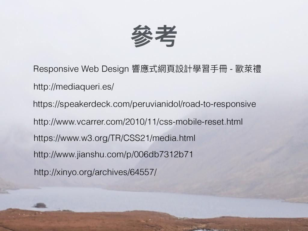 㷢ᘍ https://speakerdeck.com/peruvianidol/road-to...
