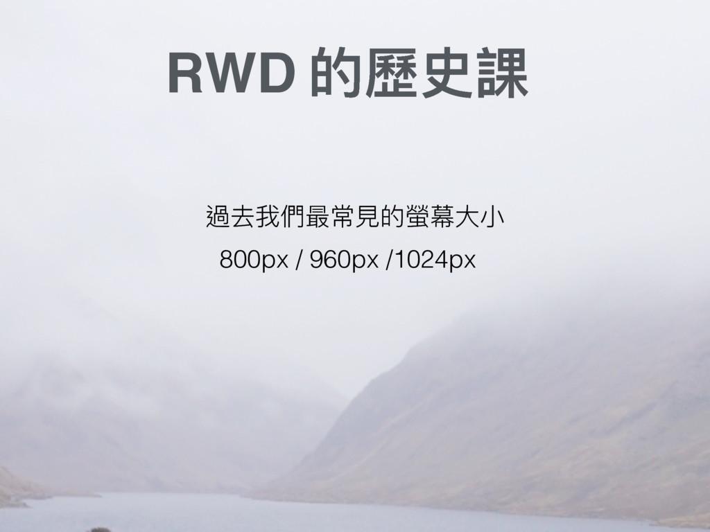 RWD ጱ稲ݥ抓 800px / 960px /1024px 螂݄౯㮉磧ଉ憎ጱ蓦癷य़ੜ