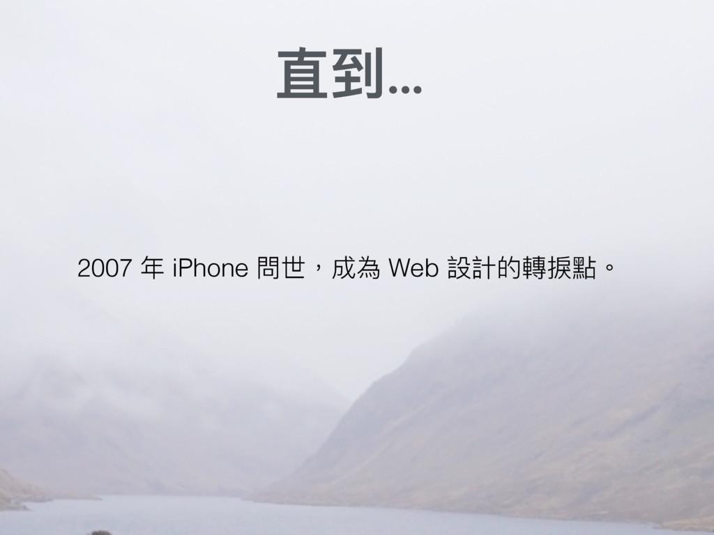 ፗک... 2007 ଙ iPhone 㺔Ӯ牧౮傶 Web 戔懯ጱ旉矃讨牐