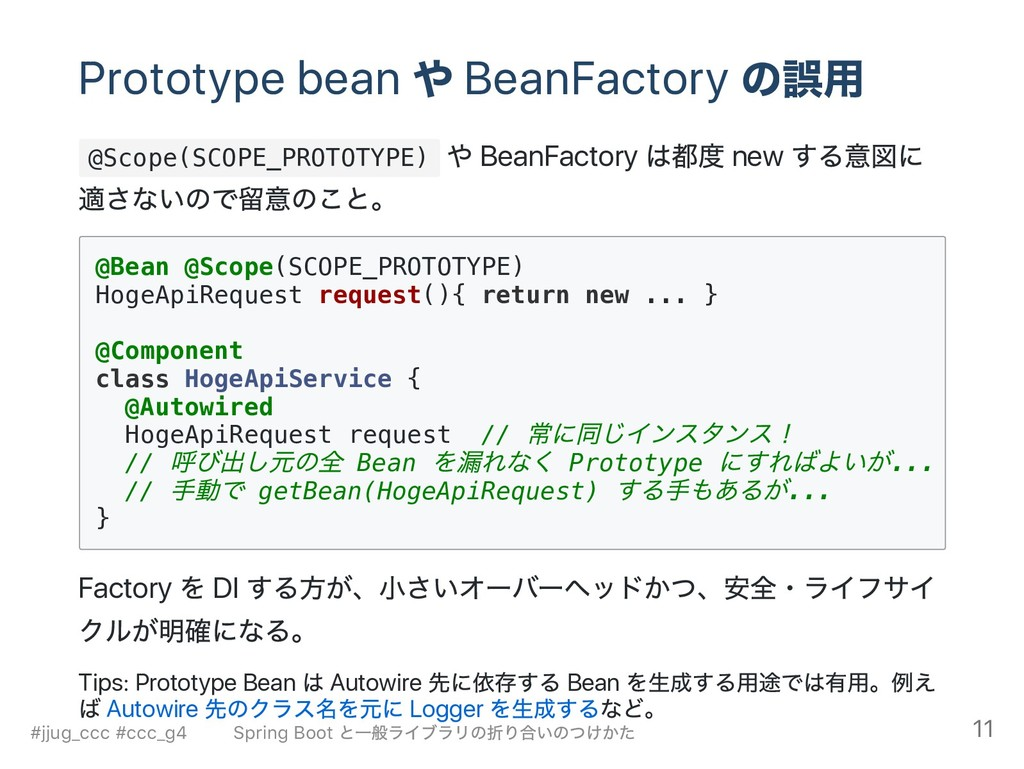 Prototype bean や BeanFactory の誤用 @ S c o p e ( ...