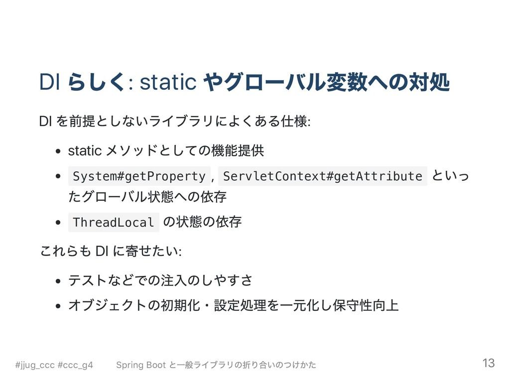DI らしく: static やグロー バル変数への対処 DI を前提としないライブラリによく...