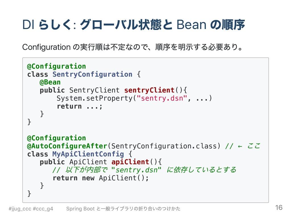 DI らしく: グロー バル状態と Bean の順序 Configuration の実行順は不...