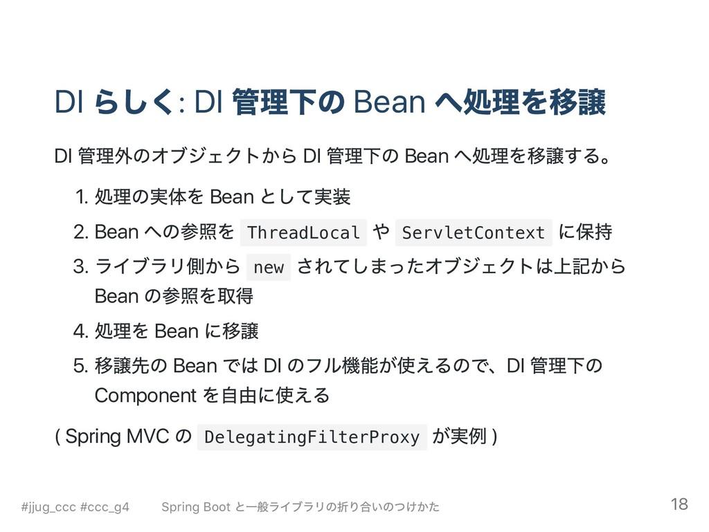 DI らしく: DI 管理下の Bean へ処理を移譲 DI 管理外のオブジェクトから DI ...