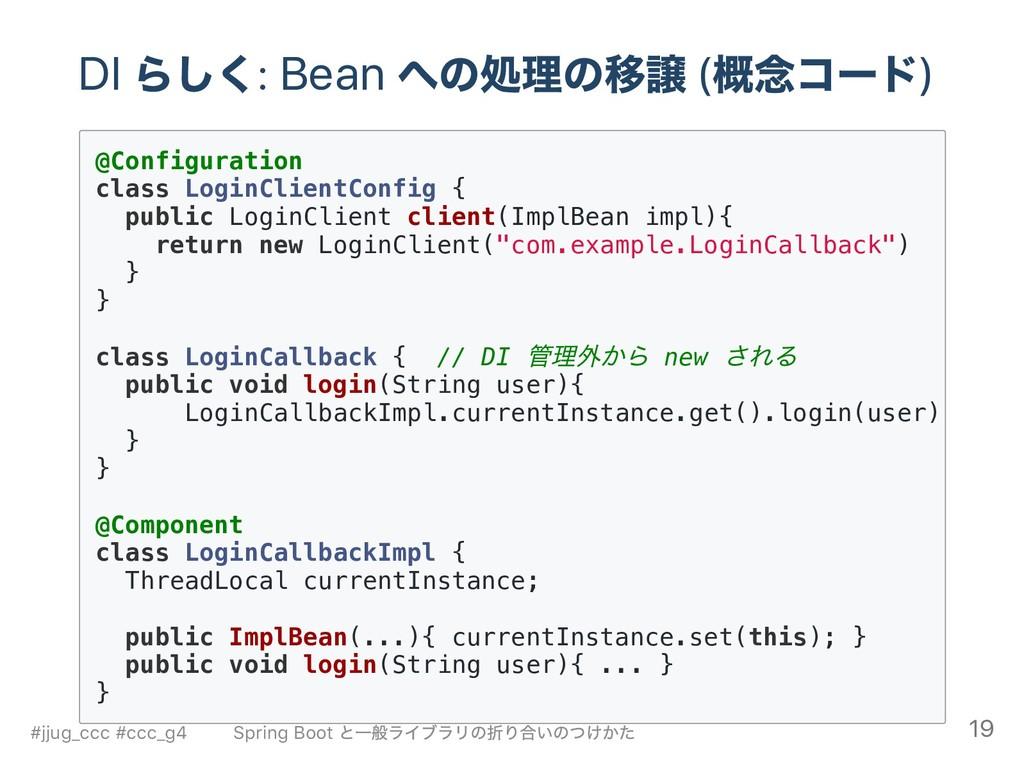 DI らしく: Bean への処理の移譲 ( 概念コー ド) @ C o n f i g u ...