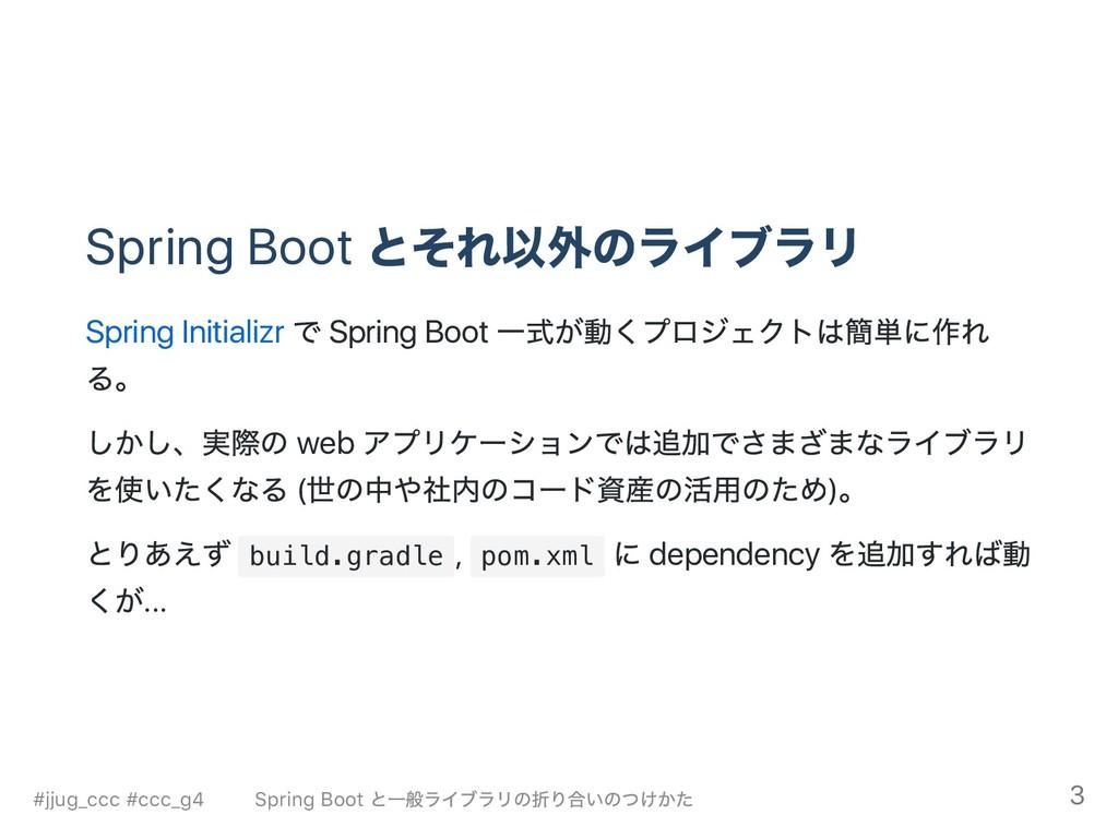 Spring Boot とそれ以外のライブラリ Spring Initializr で Spr...