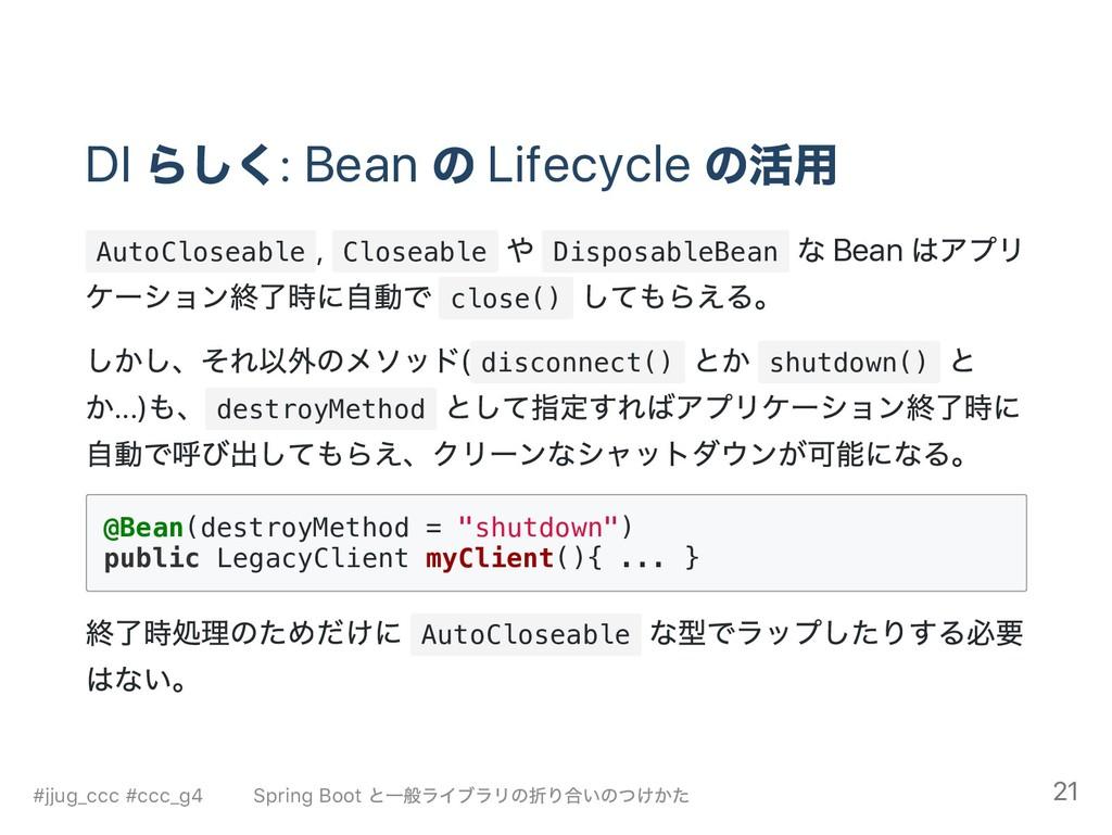 DI らしく: Bean の Lifecycle の活用 A u t o C l o s e ...