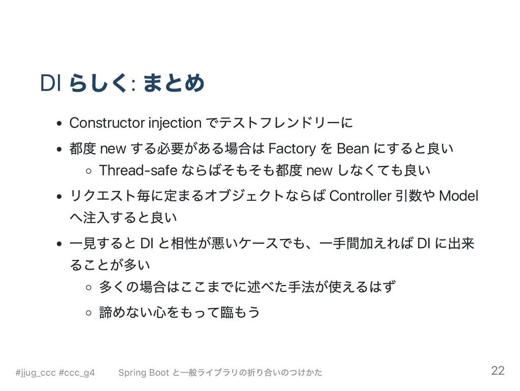 DI らしく: まとめ Constructor injection でテストフレンドリー に ...