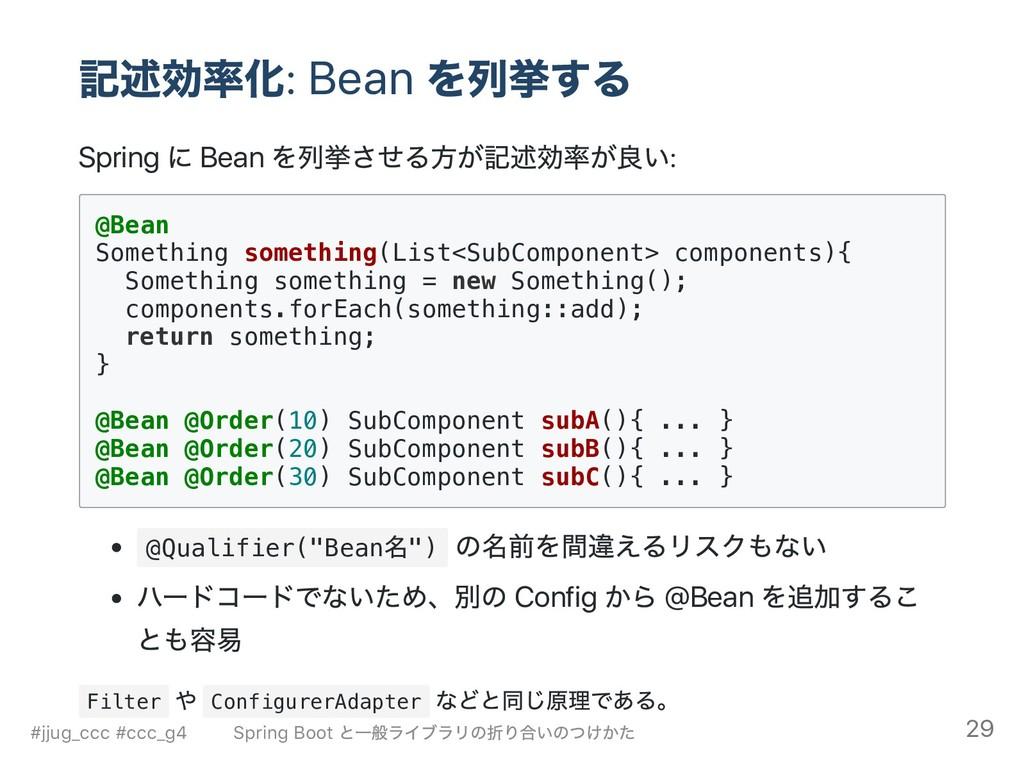 記述効率化: Bean を列挙する Spring に Bean を列挙させる方が記述効率が良い...