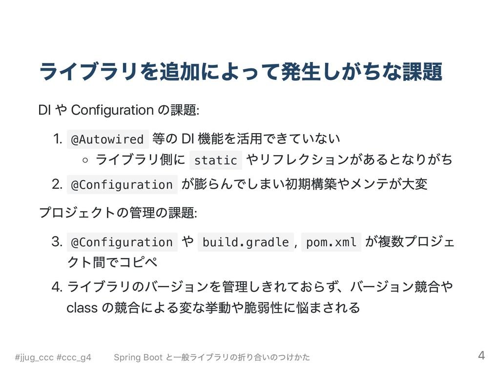 ライブラリを追加によって発生しがちな課題 DI や Configuration の課題: 1....