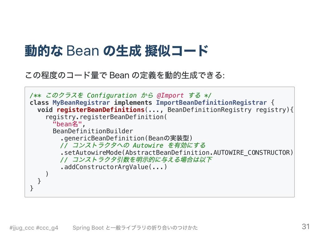動的な Bean の生成 擬似コー ド この程度のコー ド量で Bean の定義を動的生成でき...