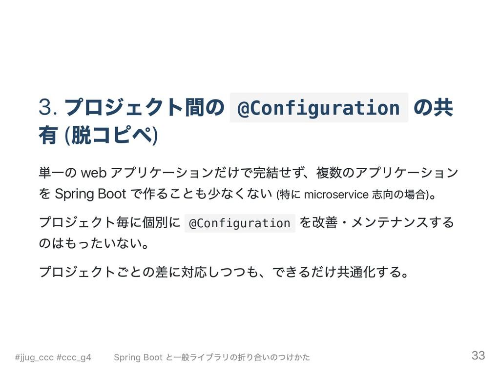 3. プロジェクト間の @ C o n f i g u r a t i o n の共 有 ( ...