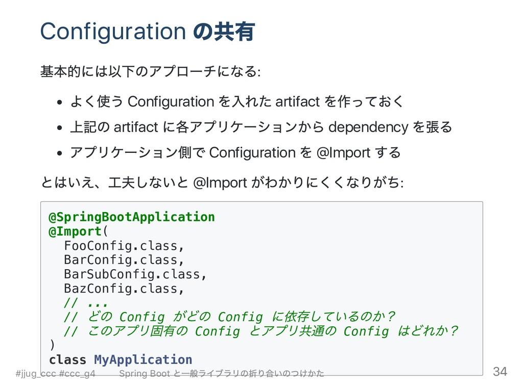 Configuration の共有 基本的には以下のアプロー チになる: よく使う Confi...