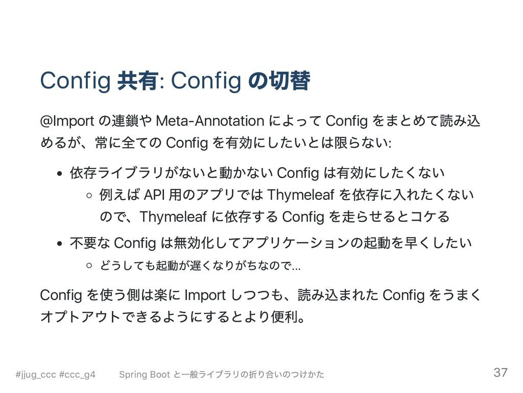 Config 共有: Config の切替 @Import の連鎖や Meta‑Annotat...