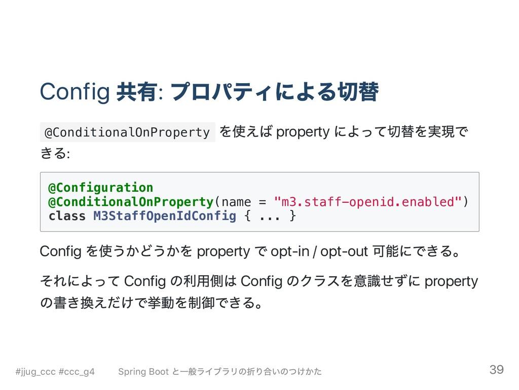 Config 共有: プロパティによる切替 @ C o n d i t i o n a l O...