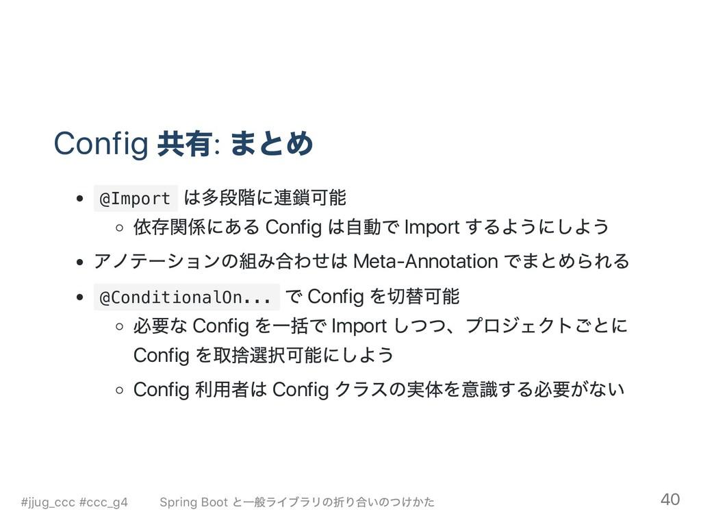 Config 共有: まとめ @ I m p o r t は多段階に連鎖可能 依存関係にある ...