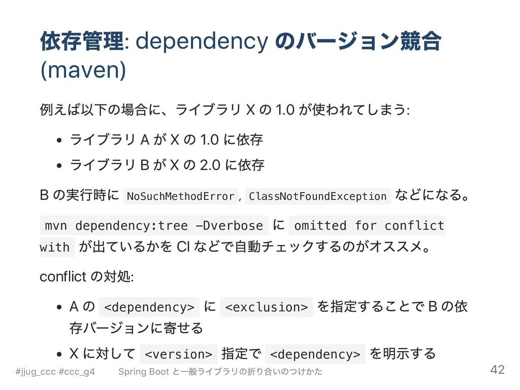 依存管理: dependency のバー ジョン競合 (maven) 例えば以下の場合に、 ラ...