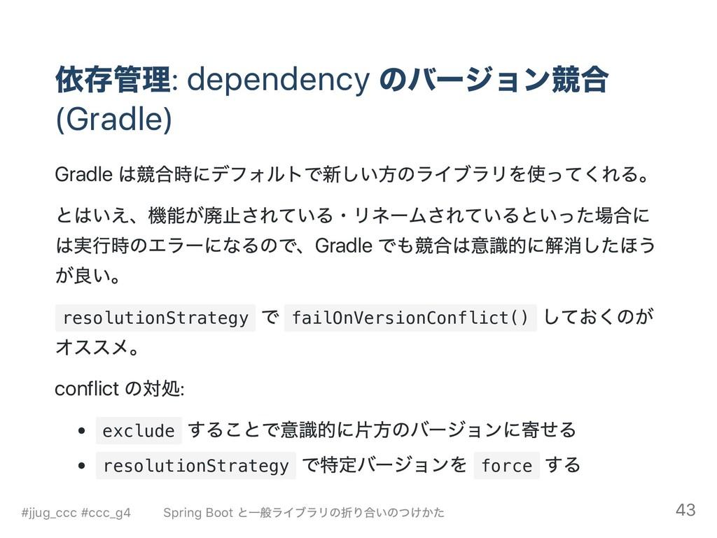 依存管理: dependency のバー ジョン競合 (Gradle) Gradle は競合時...