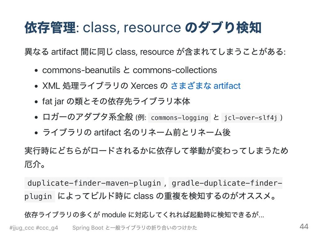 依存管理: class, resource のダブり検知 異なる artifact 間に同じ ...