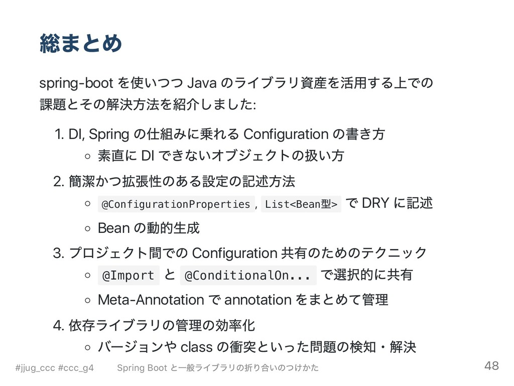 総まとめ spring‑boot を使いつつ Java のライブラリ資産を活用する上での 課題...