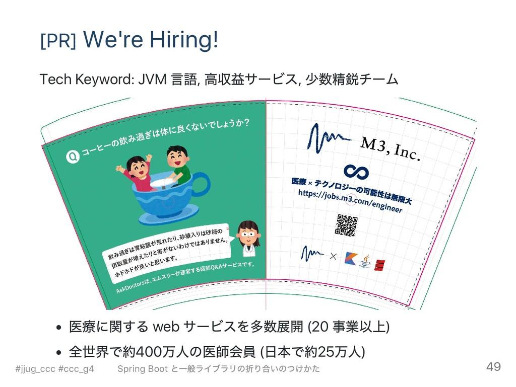 [PR] We're Hiring! Tech Keyword: JVM 言語, 高収益サー ...
