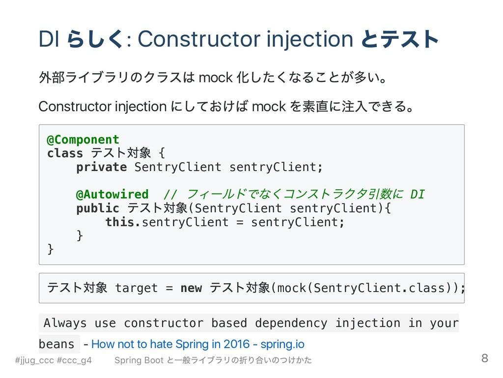 DI らしく: Constructor injection とテスト 外部ライブラリのクラスは...