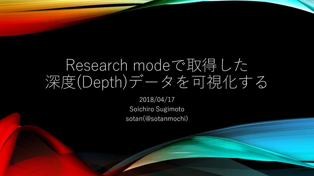 Research modeで取得した 深度(Depth)データを可視化する 2018/04/1...