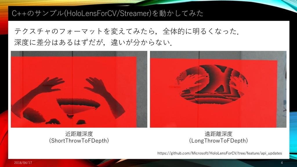 C++のサンプル(HoloLensForCV/Streamer)を動かしてみた 2018/04...
